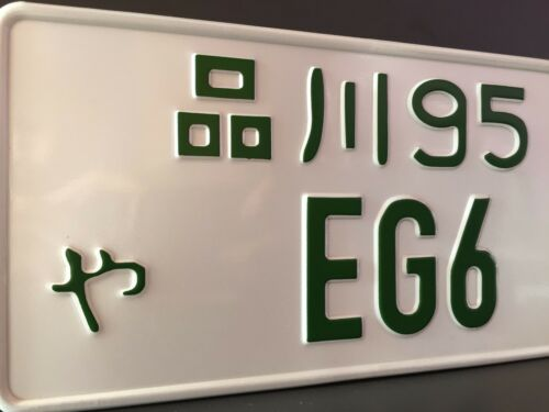 Honda Civic Japan Japanese JDM License Plate Embossed Alu Shinagawa 品川 95 EG6