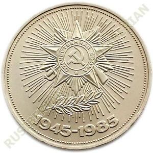 USSR 1 RUBLE 1985 COMMEMORATIVE RUSSIAN COIN | 40th VICTORY PATRIOTIC WAR | UNC