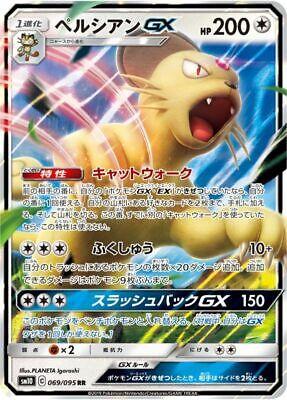 Pokemon card SM10 069//095 Persian GX RR Evolution Set Double Blaze Japanese