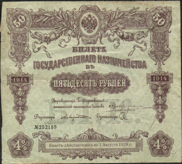 Russia ,  50 Rubles , 1914 , at 4% , Similler to  S 1270