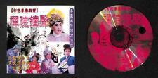Hong Kong Yam Kim Fai Yu Li Zhen Chen Jing Tang Cantonese Opera 2x VCD FCS7909