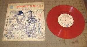 Vtg ELOPEMENT OF THE GIRL WITH A RED DUSTER / WRONG NUMBER Chinese Opera Record