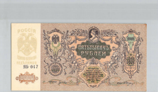 Russie du Sud Government Bank 5000 Rouble 1919 Rostov KM-S419d