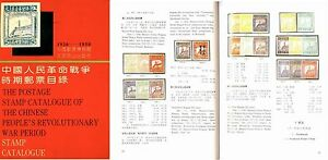 F2223-The-Postage-Stamp-Catalog-of-the-Chinese-People-039-s-Revolutionary-War