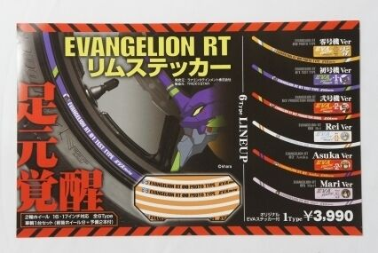 TRICK STAR EVANGELION RT Rim Sticker [Machine No.0 Ver]