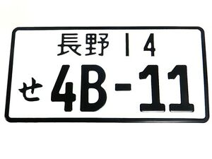 "6/"" X 12/"" ALUMINUM EMBOSSED K24 JAPANESE LICENSE PLATE FOR HONDA ACURA D"
