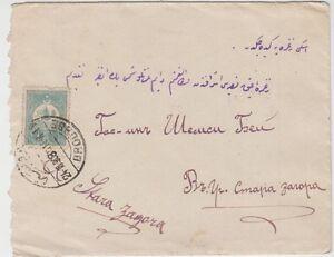 Ottoman-Turkey-Cover-of-1908-to-Bulgaria