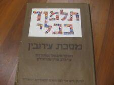 Steinsaltz Talmud Tractate ERUBIN I Hebrew book