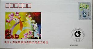 China-FDC-2003