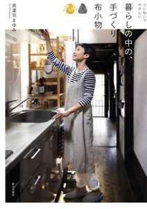 Fu-Ko-Basics-Everyday-Handmade-Fabric-Items-Japanese-Craft-Book