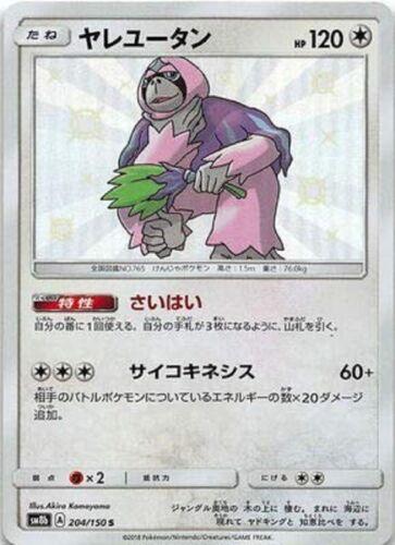 Pokemon Card Shiny Oranguru 204//150 S SM8b GX Ultra Shiny Japanese