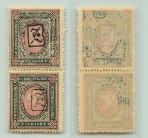 Armenia-1919-SC-47-mint-black-Type-A-vertical-pair-e9406