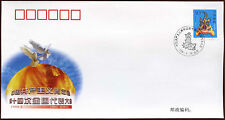 China 1998, 14th National Congress Of Youth League Cover #C26301