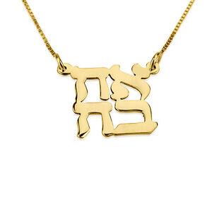 Gold Plated Art font Name Necklace \u2022 name necklace gold plated 18K \u2022 Jewelry Hebrew name necklace \u2022 Bar /& Bat Mitzvah \u2022 Gift for her \u2022 \u05d9\u05e2\u05dc \u2022