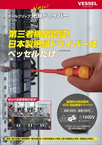 VESSEL BALL GRIP VDE INSULATED SCREWDRIVER 200 SERIES MADE IN JAPAN