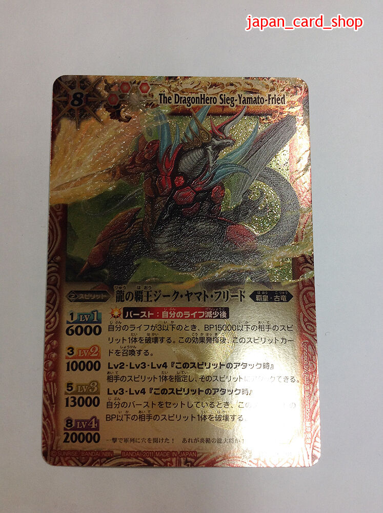 23890 AIR BS14 X 01 The DragonHero Sieg-Yamato-Fried Battle Spirits X-RARE