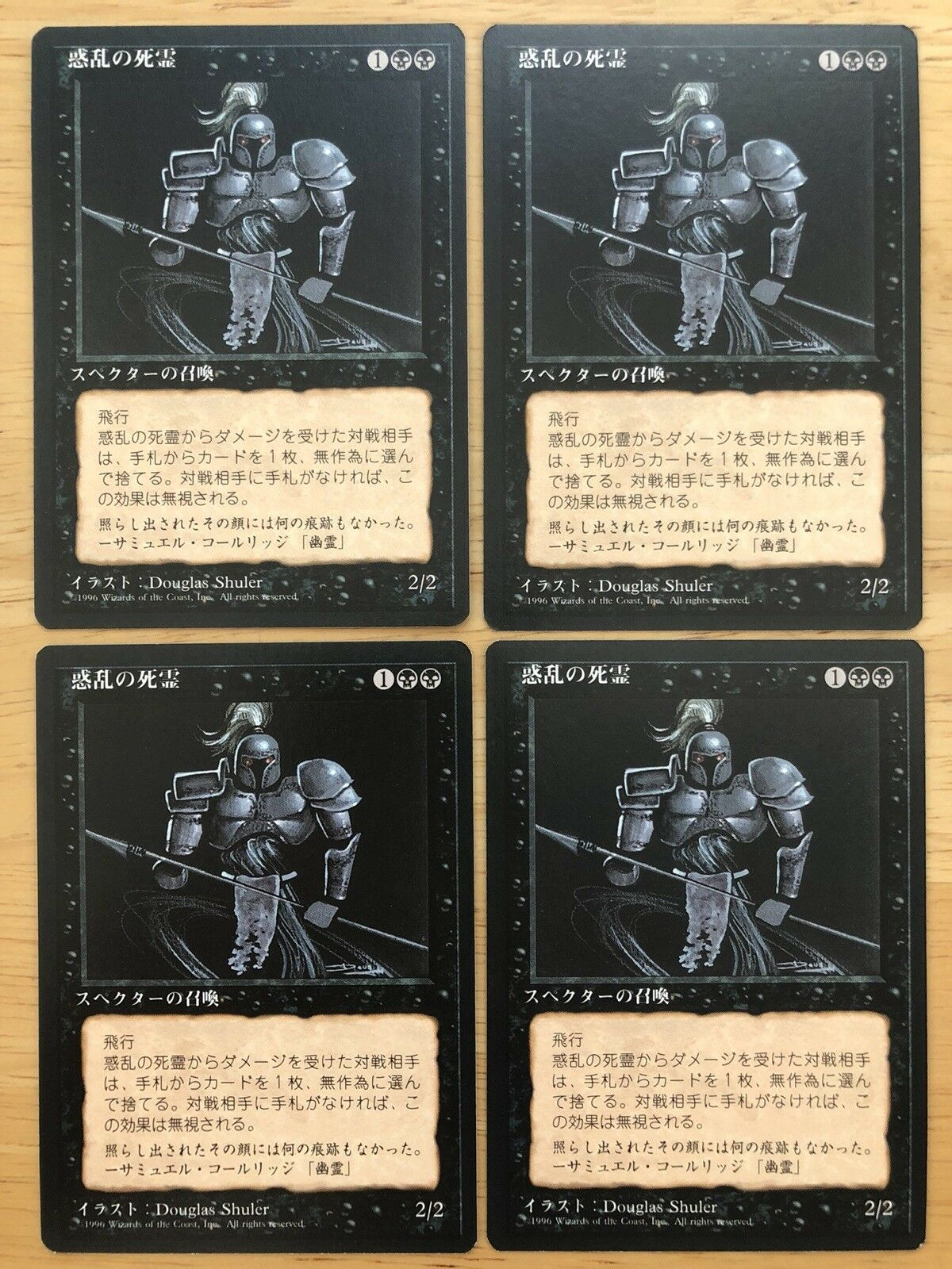 Hypnotic Specter Japanese FBB 4th Edition mtg NM x4