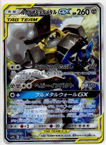 Lucario /& Melmetal GX SR 059//054 SM9b Pokemon Card Japanese  NM