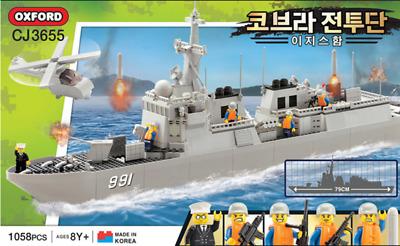 Oxford Bricks CJ3655 Cobra Combatant Korea Navy Aegis Building Blocks