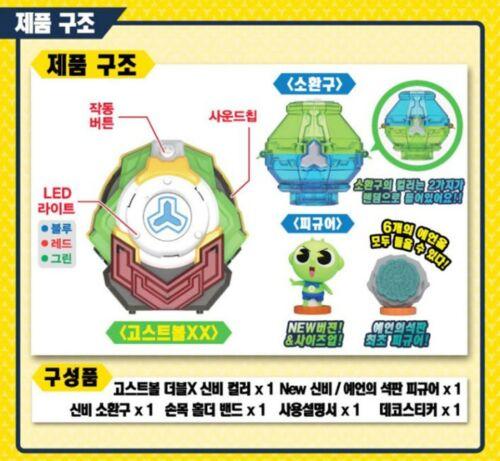Mystery Apartment 3 Ghost Ball Double X SHINBI Set Figure //Korea TV Animation