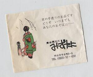 Section SpéCiale N°5668 / Petite Carte De Visite Japonaise 1940-60 Environ Japan