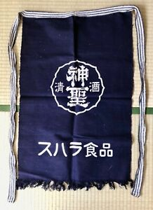 "Japanese Vintage Traditional 前掛け Maekake Apron 神聖清酒 ""Sacred Sake"" Izakaya Bar"