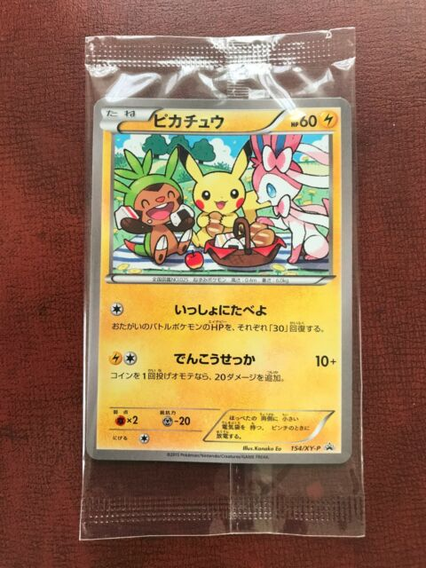 Seven-Eleven Limited Pokemon Pikachu 154/XY-P Card a part of Pokemon Lunch Set