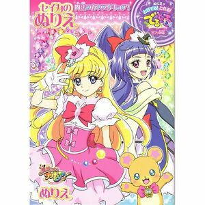 Coloring Book Anime Maho Girls Precure2 Colouring Book Japan