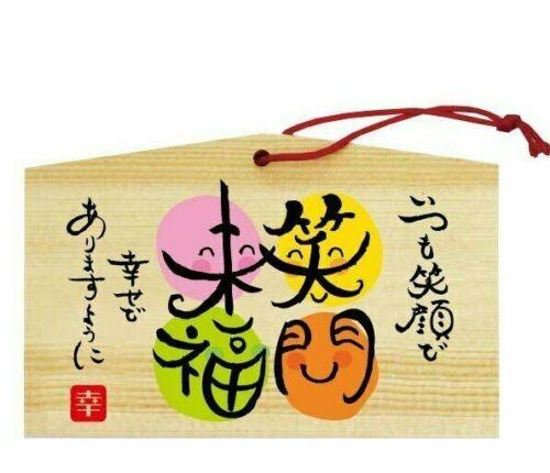 Japanese  Dragon Wood Lucky Prayer Board  EMA135×90×80mm