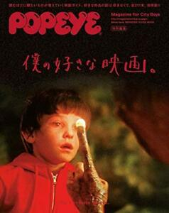 POPEYE-special-editing-of-my-favorite-movies-Magazine-House-Mook