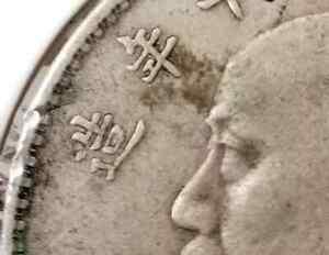 1921-China-Republic-YSK-Dollar-034-T-034-Year-Variety-VF-T