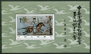 VR China Block Nr. 26 J85 MNH postfrisch Michel 30,00 € Reitender Bote 1982