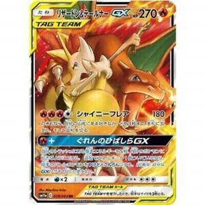pokemon-card-SM11a-Charizard-amp-Braixen-GX-RR-JAPANESE-MINT