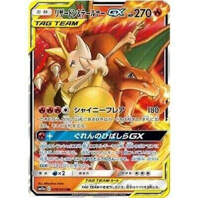 Japanese Pokemon Card Charizard /& Braixen GX HR 075-064-SM11A-B