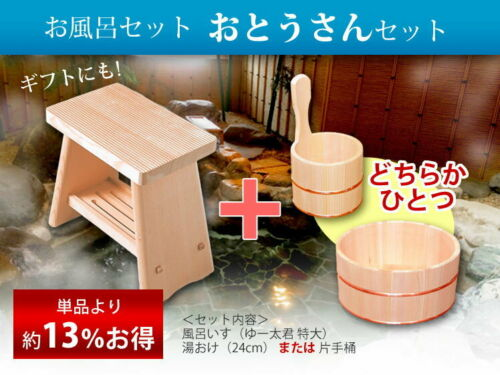 Hinoki Bath Stool Chair and ( OKE or With Handle OKE ) Onsen Tools Made in Japan