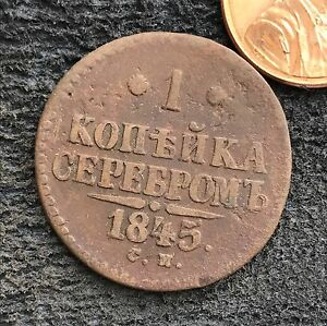 Image Is Loading 1 Kopeck 1845 Old Russian Coin Original