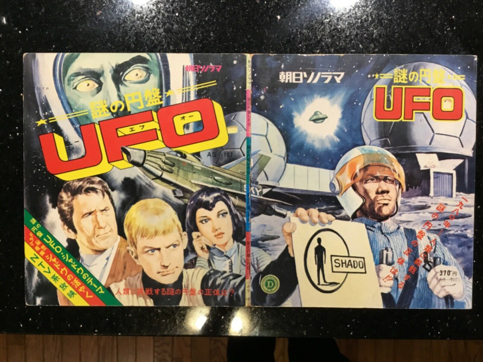 Japanese Gerry Anderson UFO Record- 5 Awesome Things on eBay