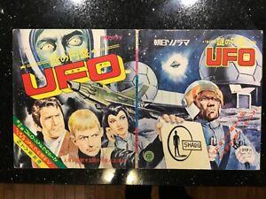 1970 Gerry Anderson UFO Flexi Sonosheet Book Record Asahi Sonorama Japan