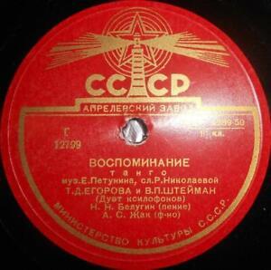 Details about 78RPM xylophone duet Yegorova, Shteiman, piano Zhak, tenor  Belugin, USSR, 1945