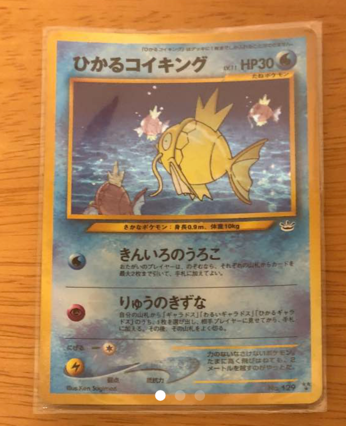 Shining Magikarp Magikarp Magikarp Japanese Ultra Rare Star Holo Neo Revelation Pokemon Card 59eda9