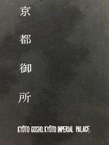 KYOTO-GOSHO-Kyoto-Imperial-Palace-1956-Prof-Michio-Fujioka-Antique-Book