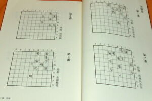 GEKKASUIKO-Koji-Tanigawa-SHOGI-collestion-book-from-japan-japanese-chess-0535