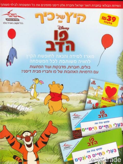 ISRAEL STAMPS 2011 DISNEY WINNIE THE POOH PACK BOOKS SHEET MNH