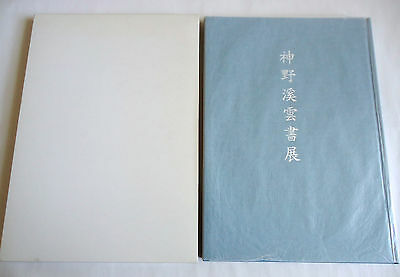 Keiun Kanno Sho Japan Exhibition 2005 Cataloge Art Book Shodo Outstanding Features Art