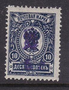 Stamps Asia Armenia ^^^^^sc# 124 Mint Lh Classic $40.00@@cam1669arm Aromatic Character And Agreeable Taste