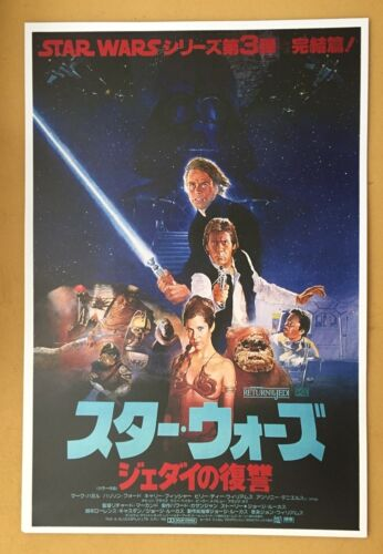 "JAPANESE VERSION MOVIE POSTER 12/"" X 18/"" STAR WARS RETURN OF THE JEDI"