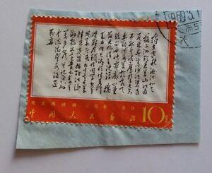CHINA-1967-Poems-of-Mao-10-china-stamp-francobollo-cina-Mao-zedong