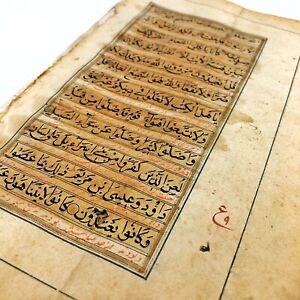 Authentic-Antique-Qu-ran-Koran-Manuscript-Leaf-Handwritten-Page-Ca-1500-1800