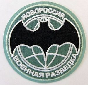 Military Intelligence of Novorossiya Donbass Army Embroidered Patch