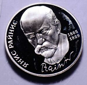 R0026-Russia-1990-Rouble-proof-ruble-combine-shipping